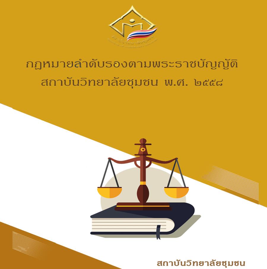 หนังสือกฎหมายลำดับรองตามพระราชบัญญัติสถาบันวิทยาลัยชุมชน พ.ศ. 2558