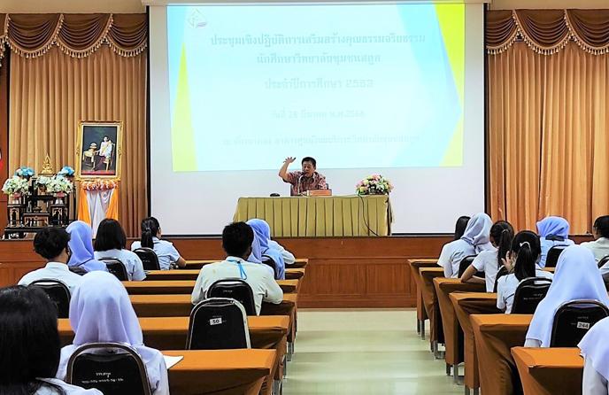 วิทยาลัยชุมชนสตูล จัดกิจกรรมเสริมสร้างคุณธรรมจริยธรรม นักศึกษาวิทยาลัยชุมชนสตูล ประจำปีการศึกษา 2563
