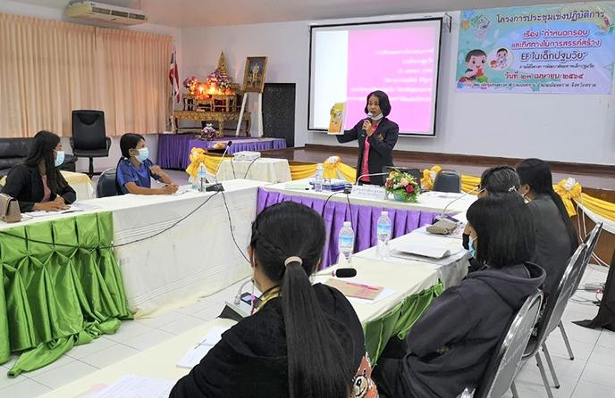 วิทยาลัยชุมชนตราดจัดประชุมเชิงปฏิบัติการ เรื่อง กำหนดกรอบและทิศทางในการสรรค์สร้าง (EF : Executive Functions) ในเด็กปฐมวัย ตามโครงการพัฒนาศักยภาพเด็กปฐมวัย