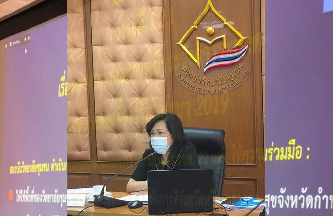 การประชุมสภาสถาบันวิทยาลัยชุมชน ครั้งที่ 5/2564 เมื่อวันที่ 3 พฤษภาคม 2564