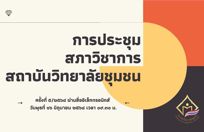 การประชุมสภาวิชาการสถาบันวิทยาลัยชุมชน ครั้งที่ 5/2564